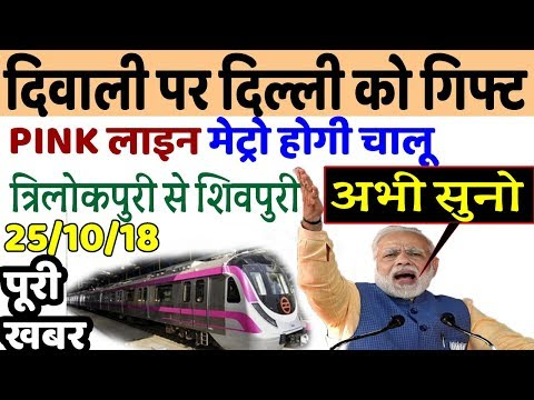 Latest Delhi Metro News of Pink line likely to be start before upcoming Deepaval.| DMRC
