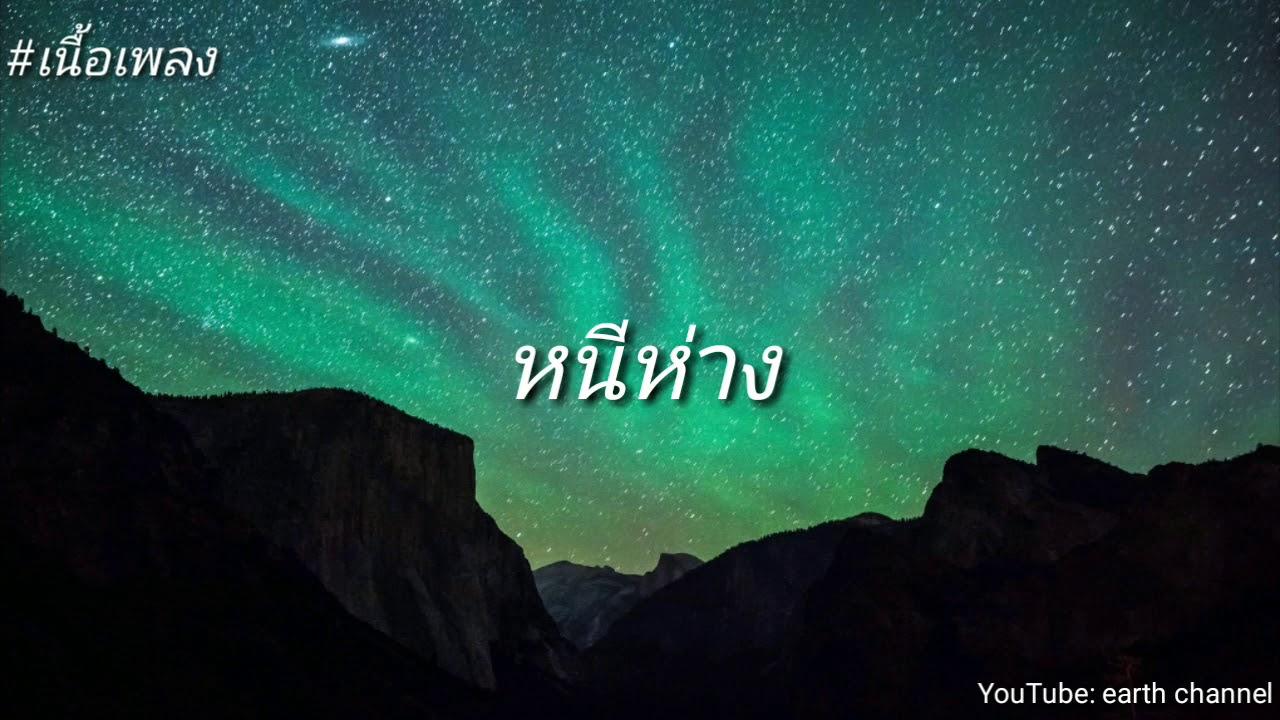 Photo of เนื้อเพลง หนี ห่าง – หนีห่าง-เขียนไข เเละ วานิช[เนื้อเพลง]
