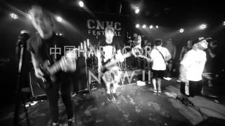 CNHC Hardcore Fest 2013 (Video Recap) thumbnail
