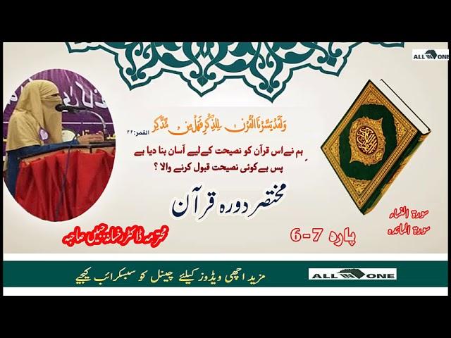 Dawrah Tafseer Quran Trjuma e Quran  | Parah 6 -7 | urdu hindi