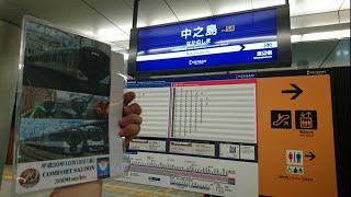 京阪中之島線開通10周年記念日!京阪3005F七条から祇園四条までの走行音+おまけ