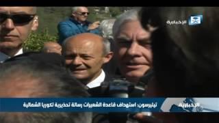 الأزمة السورية تتصدر اجتماعات وزراء خارجية الدول السبع في إيطاليا