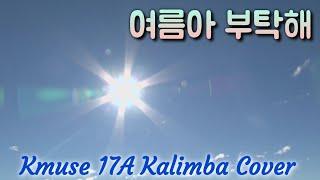 볼빨간 사춘기(안지영) - 여름아 부탁해 Kmuse 칼림바 연주 (가사 포함)
