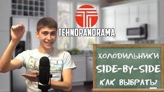 видео Как выбрать холодильник Side By Side