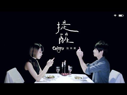 Crispy脆樂團-【提醒】官方歌詞MV