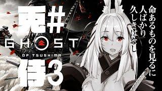【Ghost of Tsushima】#3兎侍、激走!