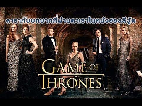 ดารา Game Of Thrones กับบทบาทที่เคยผ่านตาเราในหนังฮอลลีวู้ด