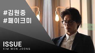 [ ISSUE : 김원중 ]  페이크미 x 김원중