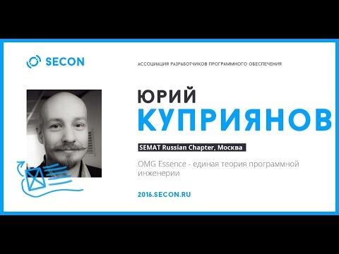 Куприянов Юрий, OMG Essence - единая теория программной инженерии