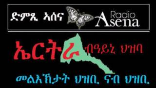 Voice of Assenna: Messages from People to People on the 25th Anniversary of Eritrea