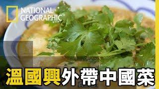 【溫國興外帶中國菜】「1800年代的淘金熱時期便抵達此處的華人,在澳洲墨爾本的華裔社區深根更將他們的飲食文化融合當地不斷發展」