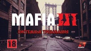 Mafia3 Объявлены системные требования