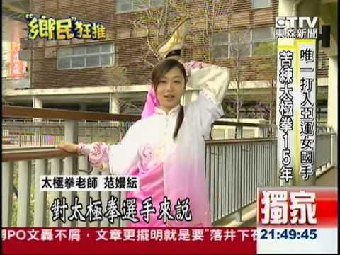 太極拳美女國手范嫚紜 (2013/11/12)