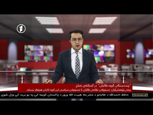 Afghanistan Dari News 17.08.2019 خبرهای افغانستان