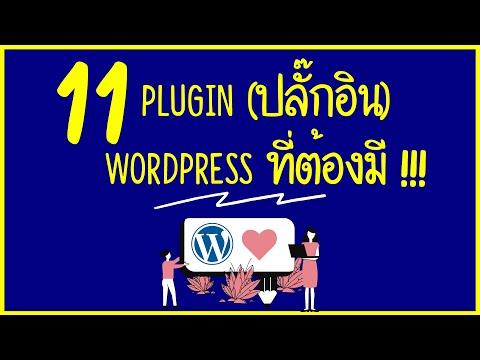 แนะนำ 11 plugin wordpress (ปลั๊กอิน) ที่ต้องมีในทุกเว็บไซต์   ในปี 2021