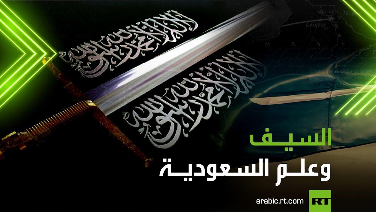 السيف وعلم السعودية  - نشر قبل 17 دقيقة