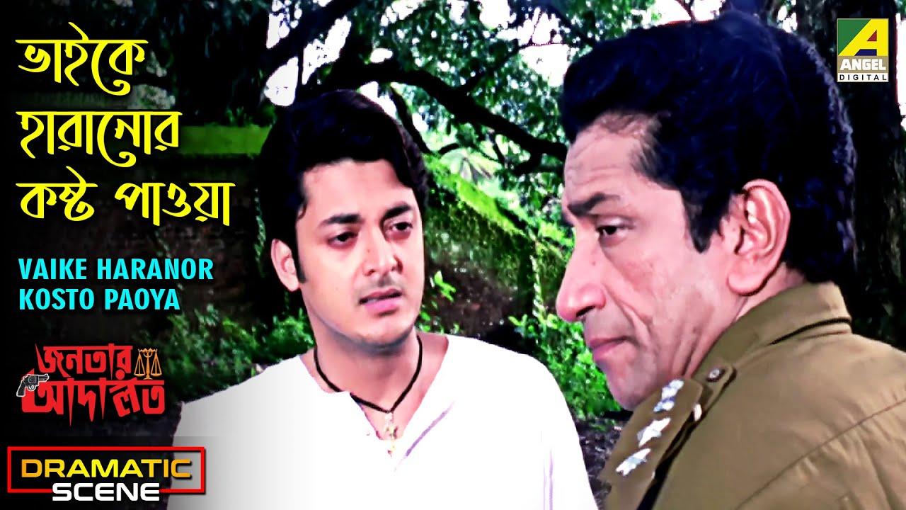Vaike Haranor Kosto Paoya | Dramatic Scene | Jisshu Sengupta | Sabyasachi Chakraborty