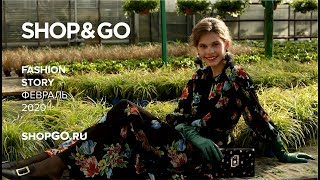 SHOP&GO Fashion Story Февраль 2020