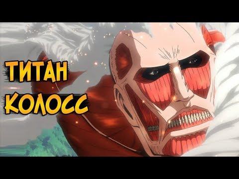 Колоссальный Титан из аниме Атака Титанов / Вторжение Гигантов (особенности, биология, пар)