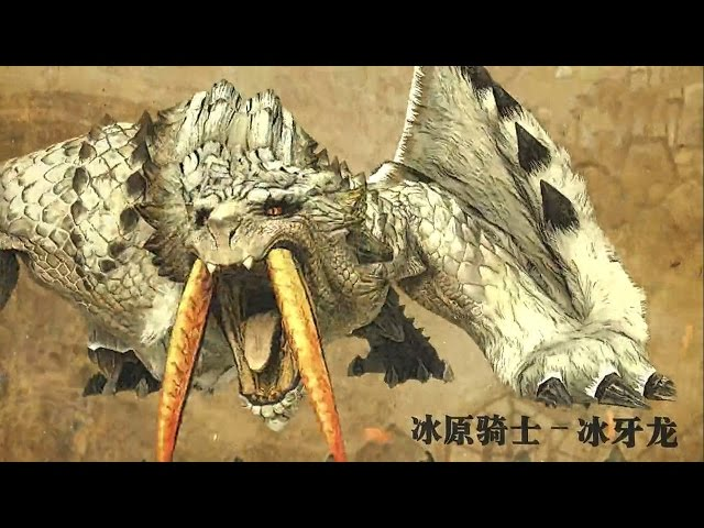 Monster Hunter Online - Barioth vs Switch Axe Fashion December Update Trailer Preview