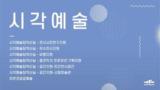#4. 시각예술_2022년 문예진흥기금 공모사업 설명회