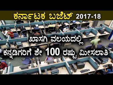 Karnataka Budget 2017-18: 100% Reservation At Private Sector For Kannadigas | Oneindia Kannada