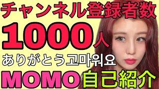 MOMO CLUB     見にきてくれてありがとうございます   日本で Hair&Make...