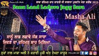 Sanu Laad Ladave Jagg Sara | Masha Ali | Darbar Baba Rehmat Shah Qadri Ji Mela 2019 | SR Media