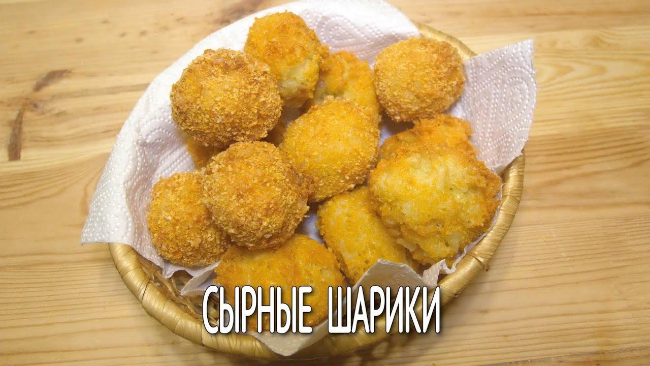 Сырные шарики.Сочные и хрустящие.Вкусный рецепт из сыра.Как приготовить великолепную закуску из сыра