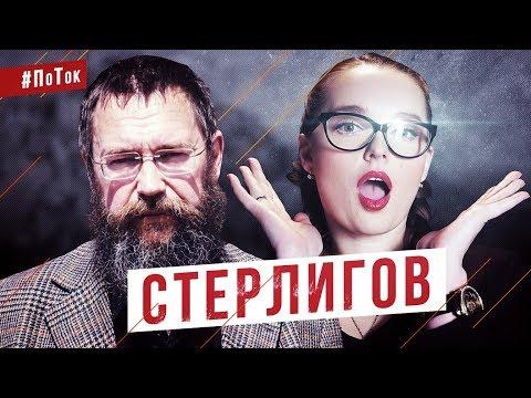 Смотреть Герман Стерлигов - о Путине, геях и женской красоте / #ПоТок онлайн