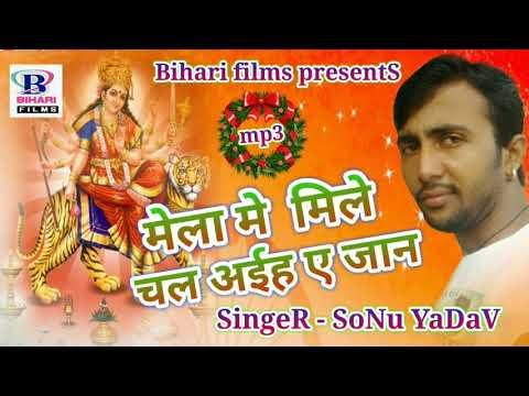 Mela Me Mile Chal Aih ई गाने को सुन कर खेसारू भईया ने काहा अच्छा मेटर है आप भी बोलेंगे अच्छा है गाना