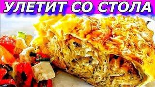 ГОСТИ РАЗИНУТ РОТ ОТ ЭТОГО ПИРОГА! Ленивый Пирог из Лаваша с Сыром без теста за 5 мин Улитка