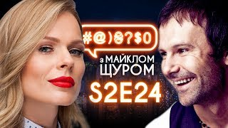 Порошенко, Вакарчук, Фреймут: #@)₴?$0 з Майклом Щуром #24 with english subs