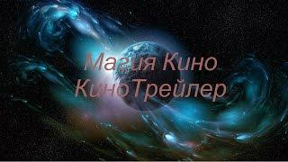 Волшебники -  Русский Трейлер  ( сериал )
