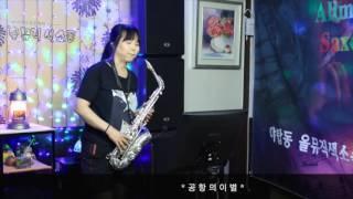 공항의이별 색소폰연주 / 김보경(160610)