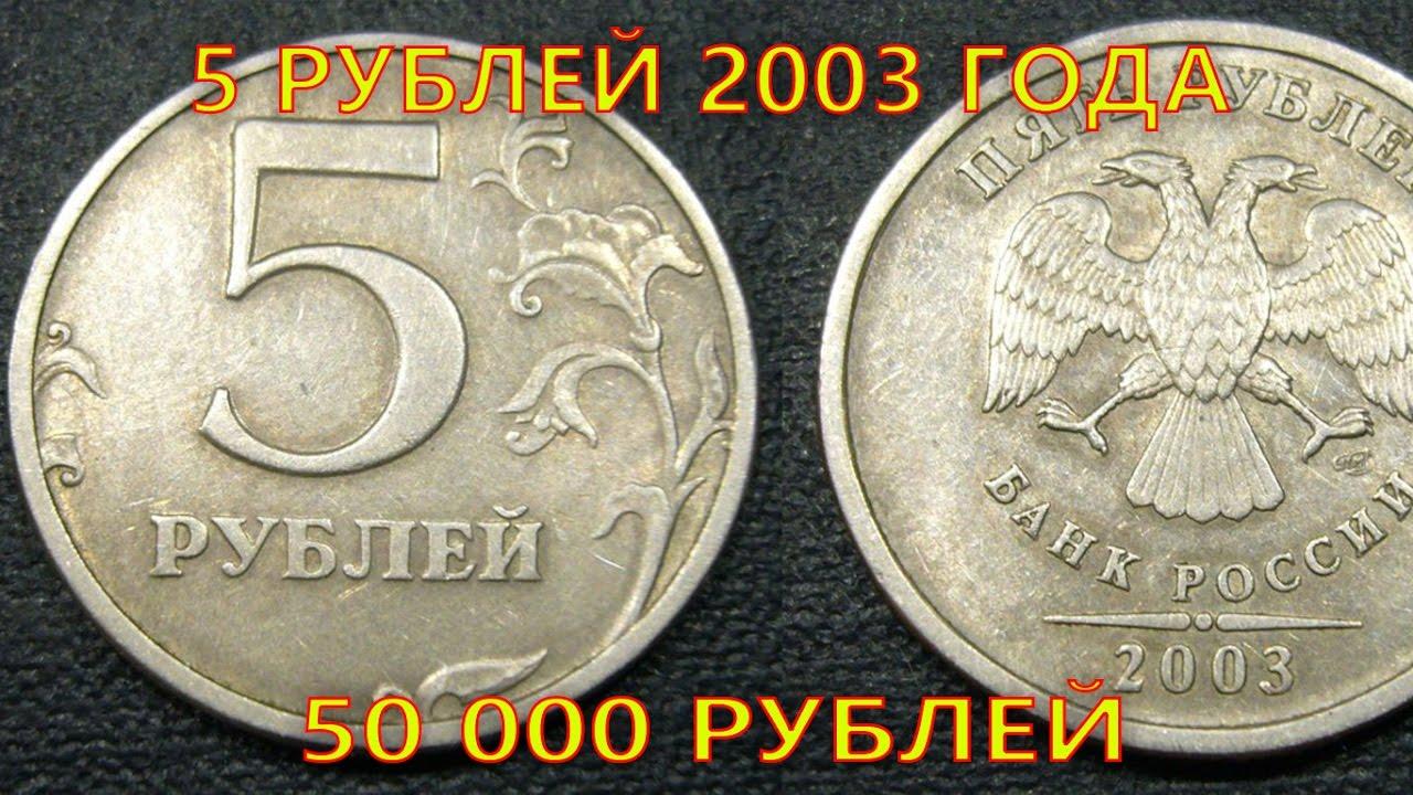 Редкие монеты россии стоимость 5 рублей дорогостоящие монеты россии 10 рублей