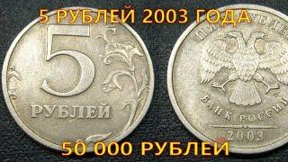 Стоимость редких монет. Как распознать дорогие монеты России достоинством 5 рублей 2003 года cмотреть видео онлайн бесплатно в высоком качестве - HDVIDEO