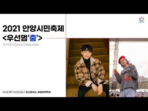 2021 안양시민축제 [우선멈'춤'] K-pop Dance Class Week [퇴경아약먹자X오스피셔스/ NCT127-SAVE] 이미지