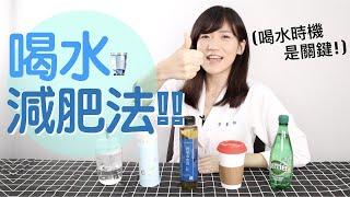 喝水真能減肥嗎?咖啡&茶不應該喝?小撇步都在這#28 │益家煮 Cook4Fam