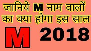 जानिये M नाम वाले व्यक्ति का 2018 भविष्यफल | M Nam ka 2018 Ka Rashifal