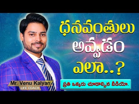 How To Save Money And Get Rich | Best Motivational Video Telugu |Mr. Venu Kalyan | Life Coach.