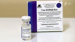 В России началась масштабная вакцинация от COVID 19