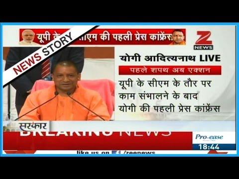 Live Press Conference of U.P CM Yogi Aadityanath