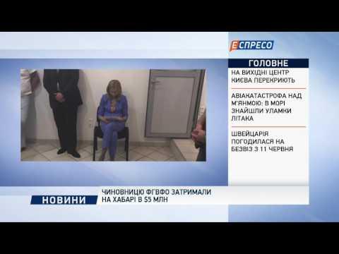 Чиновницю ФГВФО затримали на хабарі в $5 млн