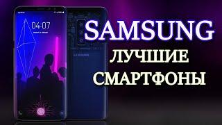 Топ смартфонов от САМСУНГ. Какой SAMSUNG купить в 2020 году. Лучший смартфон.  Galaxy S20.  Galaxy