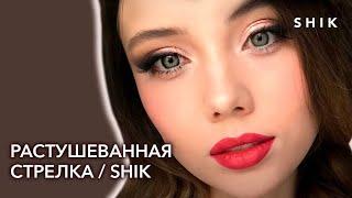 видео Как сделать себе макияж со стрелкой