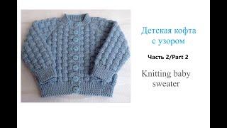 Как связать кофточку ребенку спицам Часть 2 How to knit a cardigan for a baby girl Part 2