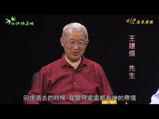 王建煊先生專訪