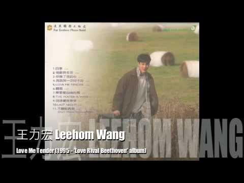 Leehom Wang - Love Me Tender (1995)