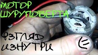 видео двигатель для шуруповерта